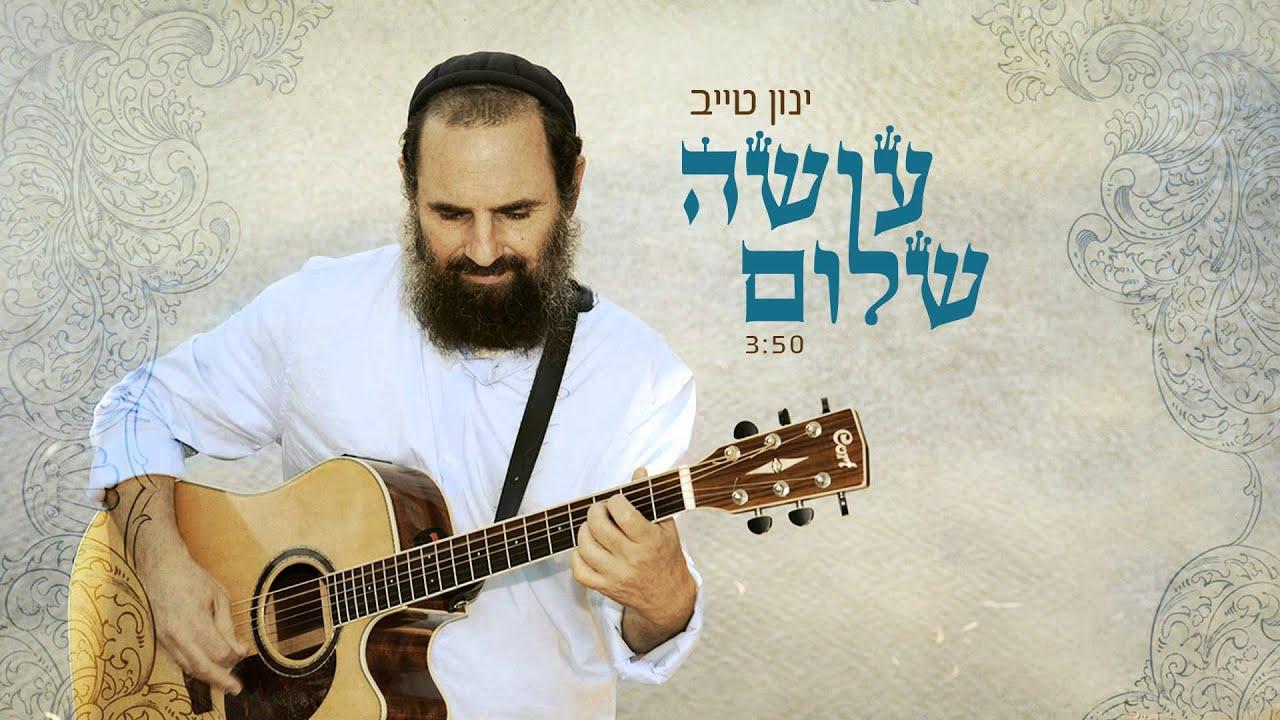 ינון טייב בסינגל חדש // עושה שלום - רגאיי יהודי