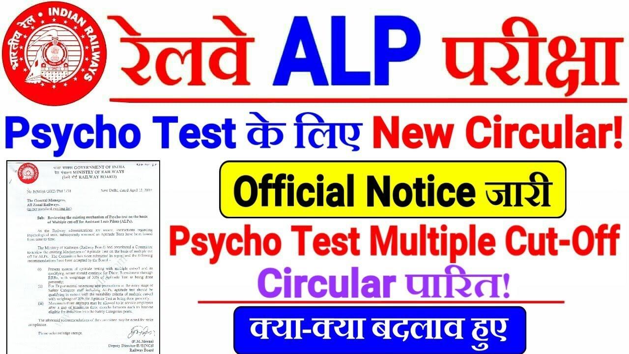 RRB ALP Psycho Test In Multiple Cut-Off Process Official Circular जारी |  क्या बदलाव हुए?