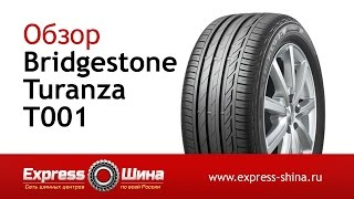 Видеообзор летней шины Bridgestone Turanza T001 от Express-Шина