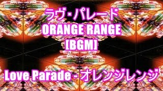 ラヴ・パレード - ORANGE RANGE[BGM]Love Parade - オレンジレンジ 映画 電車男 主題歌