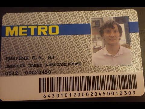 Революция - в METRO без карты
