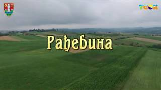 Radjevina (himna Radjevine) - Obicaji Radjevine - Dobrivoje i Dobrila Pantelic