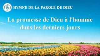 Chant chrétien 2020 « La promesse de Dieu à l'homme dans les derniers jours » (avec paroles)