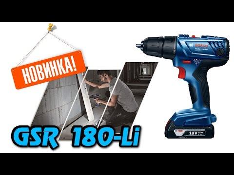 Видео обзор: Дрель- шуруповерт аккум BOSCH GSR 180-LI