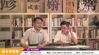 蒙面法與屋苑管理 - 09/10/19 「解‧圍」1/2