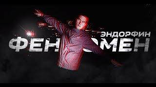 HENDORFIN - ФЕНОМЕН (Премьера street-video 2018!)