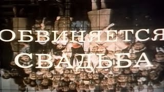 Обвиняется свадьба [1986г.] FHD