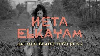 NETA ELKAYAM - JAI MEN BLADO