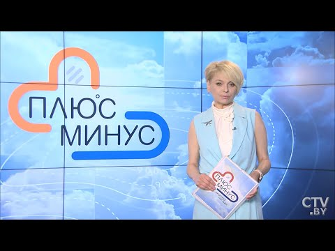 Погода на неделю. Беларусь. 25 - 31 мая 2020. Прогноз погоды