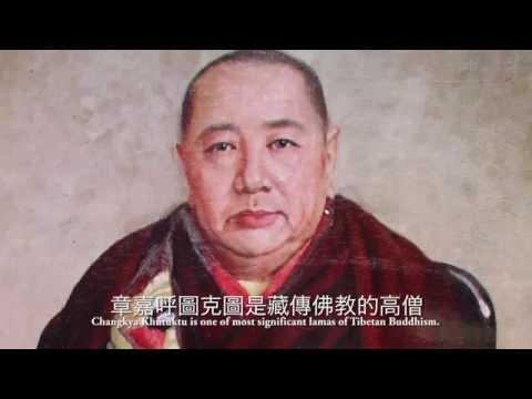 末代國師:第七世章嘉呼圖克圖(中英字幕) Last Preceptor: 7th Changkya Khutukhtu