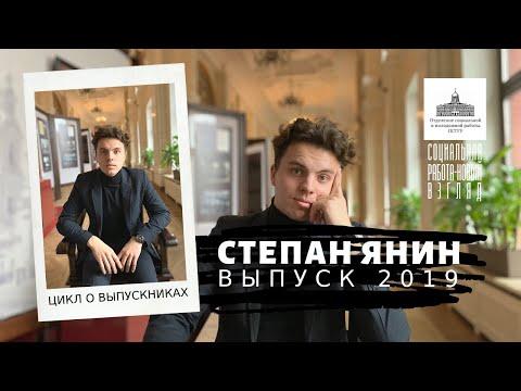 """Степан Янин. """"Мой выбор - социальная работа"""""""
