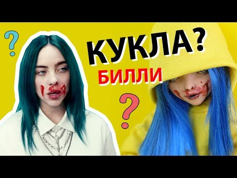 КУКЛА Billie Eilish - ООАК Кастом и Мастер-класс куклы Монстр Хай