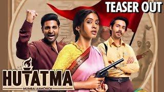 Hutatma | Official Teaser Out | Vaibhav Tatvavadi | Samyukta Maharashtra | Marathi Web Series