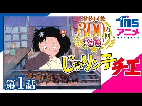 """【公式】じゃりン子チエ 第1話「決めたれ!チエちゃん」""""DOWNTOWN STORY"""" EP01(1981)"""