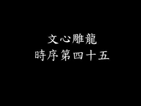 文心雕龍.時序第四十五 - YouTube