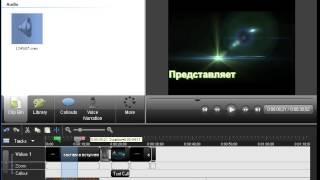 Наложение звука программа Camtasia Studio(На нашем канале Вы узнаете как работать с программами группы мультимедиа, узнаете что такое Проигрыватели,..., 2014-04-10T03:15:41.000Z)