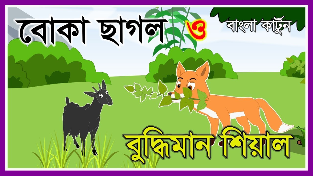 বুদ্ধিমান শিয়াল ও বোকা ছাগল | BUDDYMAN SEYAL O BOKA SAGOL | BANGLA CARTOON STORY | ANIMAL CARTOON