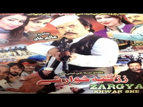 Jahangir Khan,ZARGYA KHWAR SHE - Pashto Action,Telefilm - Asma Lata,Lal Pari,Pushto New Movie 2017