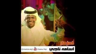 اسامه ناجي/ قال ابو محضار سمرات الكويت