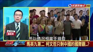 【政經看民視】台灣將被中國邊陲化? 曹長青批柯「中國時報的論調」