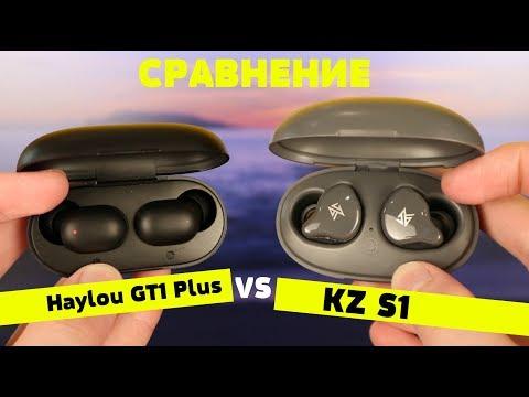 Сравнение: Haylou GT1 Plus VS KZ S1. Равные по цене, но совершенно разные