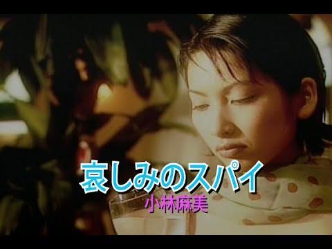哀しみのスパイ (カラオケ) 小林麻美