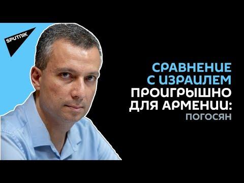 Армении есть чему поучиться у политической элиты Израиля, считает эксперт по Ближнему Востоку