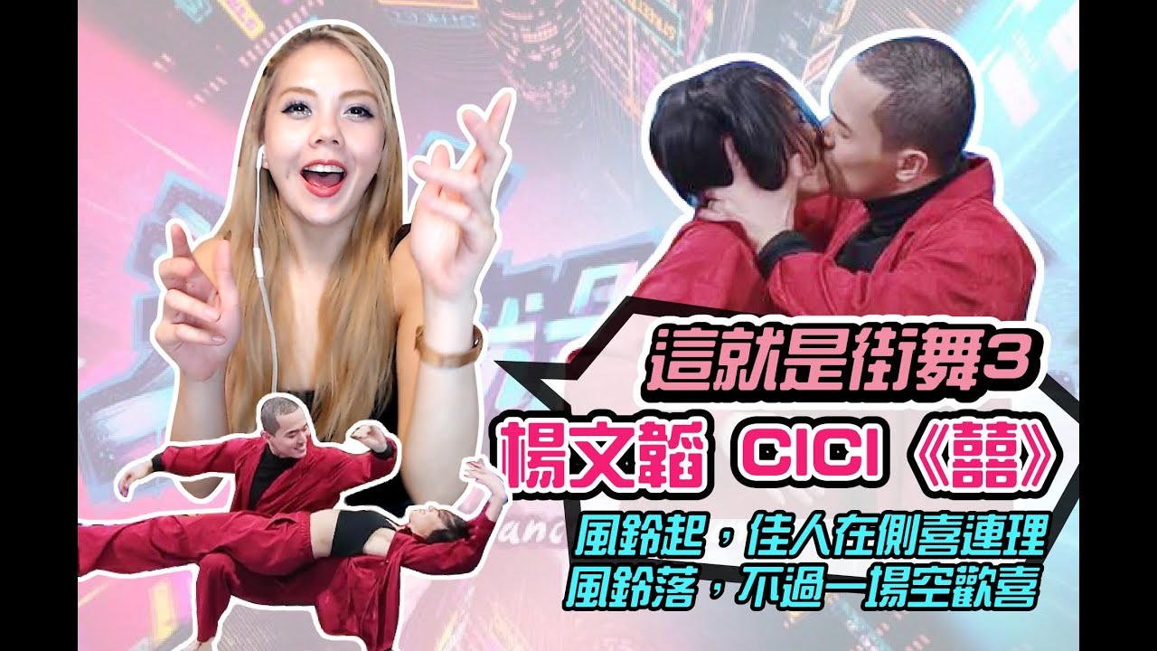 這!就是街舞3,只有結婚才能跳的《囍》(楊文韜CICI)舞蹈、音樂元素分析,還有嗩吶版《咆哮》!