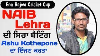 Naib Lehra ਨੇ ਸਿਰਾ ਕਰਤਾ || Naib Lehra Great Batting At Ena Bajwa Cricket Cup 2018