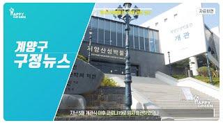 8월 2주 구정뉴스 영상 썸네일
