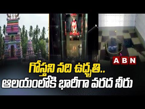 గోస్తని నది ఉధృతి..  Huge Water Inflow To Temples On Guru Pournami   ABN Telugu teluguvoice