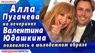 🔔 Алла Пугачева на вечеринке Валентина Юдашкина появилась в молодежном образе