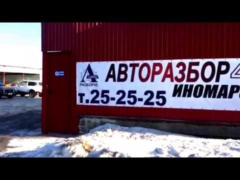 Авторазбор45  России Курган