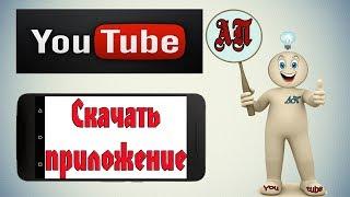 Как скачать приложение Ютуб (Youtube) на телефон?