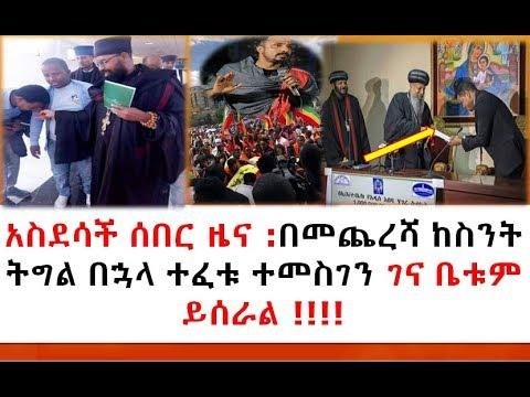 #Ethiopia አስደሳች ሰበር ዜና :በመጨረሻ ከስንት ትግል በኋላ ተፈቱ ተመስገን ገና ቤቱም ይሰራል|Tewahdo|Takele