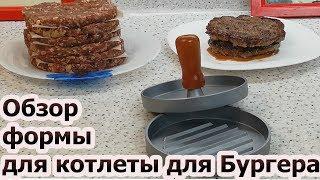//Обзор Формы Для Котлет//(Бургера,Гамбургера)