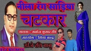 Neela Rang Sadiya Chatkar √√ Raja Lele Ahiya √√ Manoj Kumar Ravi √√ Dj Ravi