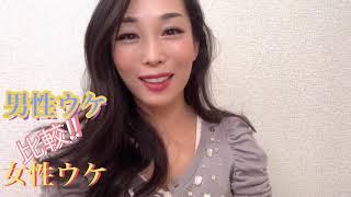 元グラビアアイドルで日本舞踊家の茜澤茜がお送りする モテる表情の極意! ぜひご参考になさってください.