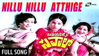 Download Hindi Video Songs - Sirithanakke Saval|Nillu Nillu Atthige|FEAT. Vishnuvardhana, Manjuladevi