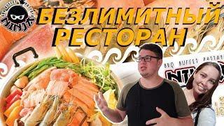 Еда в Тайланде 2018 | Безлимитный Буффет в Паттайе | Ninja Pattaya