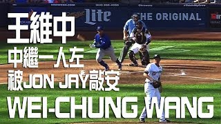 王維中wei chung wang一人左對決jon jay 被敲安打 mlb 2017 chc mil 09 24