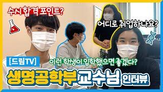 인천대학교 생명공학전공 소개