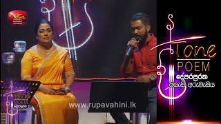 Neka Uyan Wathu Madin @ Tone Poem with Pradeepa Dharmadasa & Dumal Warnakulasuriya Thumbnail
