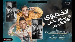 مهرجان علي الله حكايتك من مسلسل(اللي مالوش كبير) ميدو جاد وبيانو- النسخة الاصلية