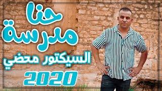 Simo el aissaoui hna madrassa | secteur mahdi حنا مدرسة