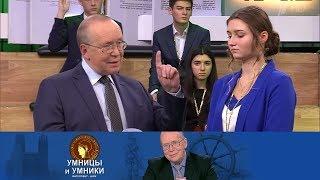 Умницы и умники. Выпуск от 16.02.2019