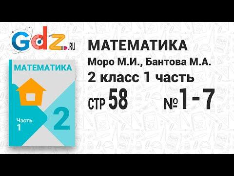 Стр. 58 № 1-7 - Математика 2 класс 1 часть Моро