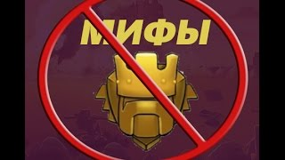 Разрушение легенды о титане Clash Of Clans