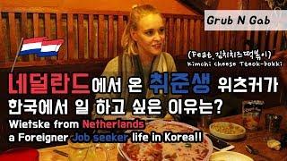 네덜란드에서 온 취준생 위츠커 한국에서 제발 일하고 싶어요! (ft.치즈김치떡볶이) [GRUB & GAB]