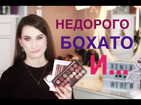 Новинка Make Up Revolution Dana Altuwairsh и кисти Ecotools 😍 Подружка